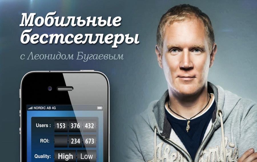 Мобильные бестселлеры