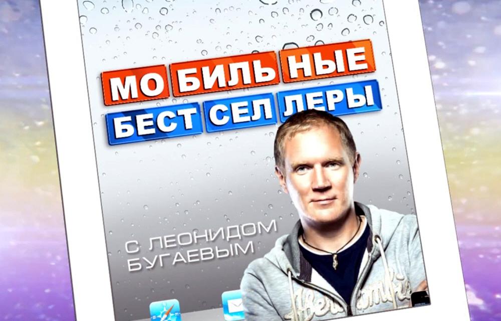 Мобильные бестселлеры с Леонидом Бугаевым