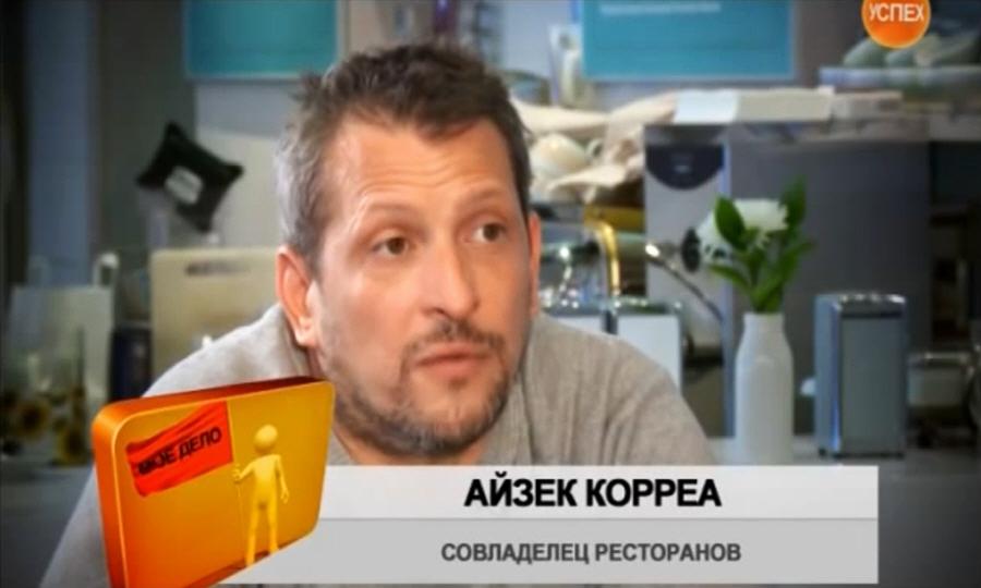 Айзек Корреа - создатель успешной сети ресторанов Correa's