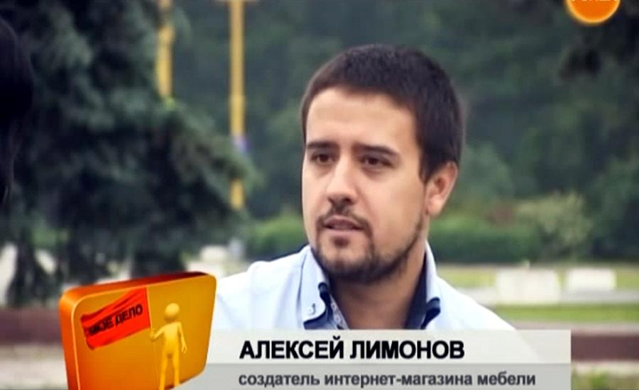 Алексей Лимонов - основатель и генеральный директор интернет-магазина мебели Мои2М.ру