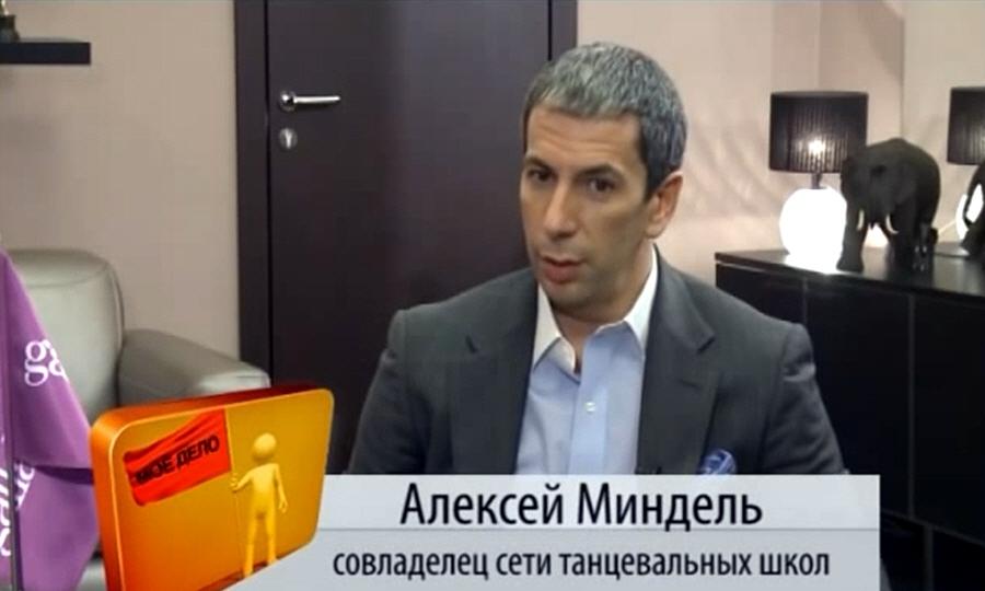 Алексей Миндель - совладелец и генеральный директор сети танцевальных клубов GallaDance