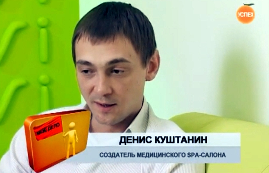 Денис Куштанин - создатель медицинского spa-салона Vita Spa Salon