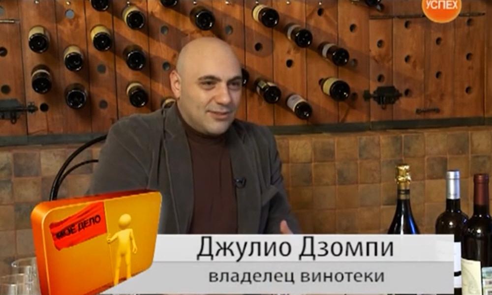 Джулио Дзомпи - владелец винотеки и винного дома Fantinel
