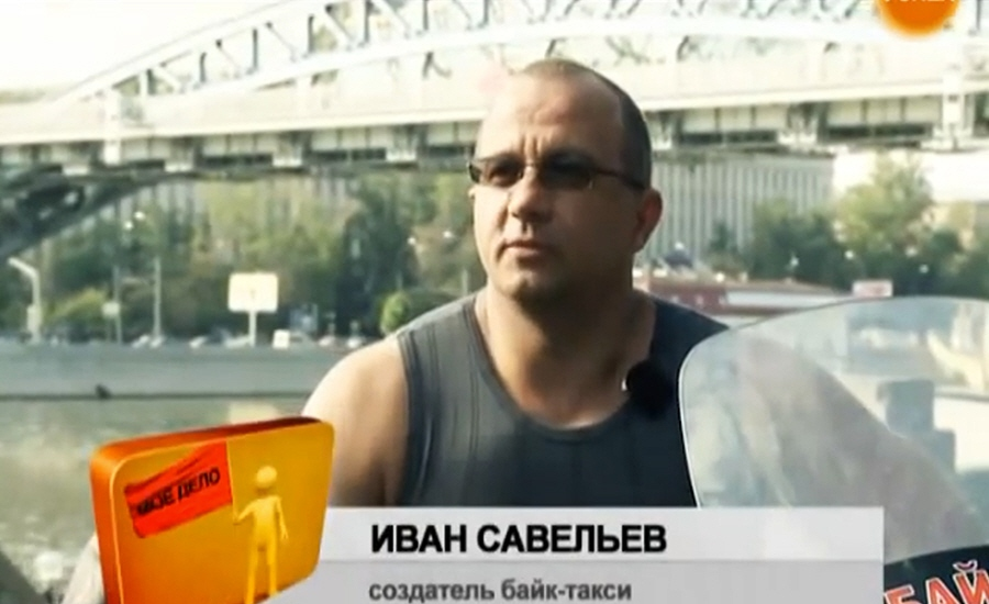 Иван Савельев - основатель и владелец таксомоторной компании Байк-такси