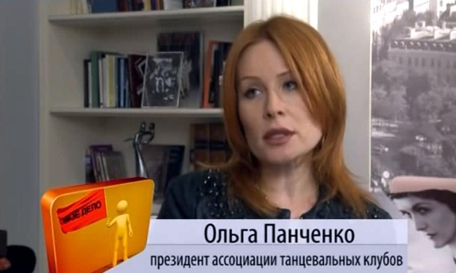 Ольга Панченко - президент Национальной Ассоциации клубов, школ и студий танца