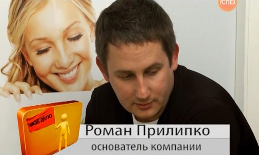 Роман Прилипко - основатель и владелец курьерской компании QuickFrog