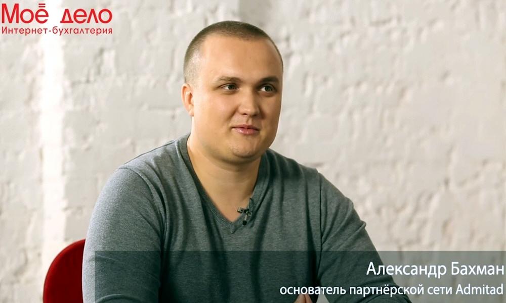 Александр Бахманн - основатель рекламной сети AdmitAd