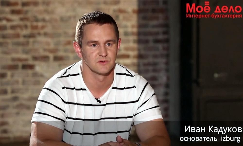 Иван Кадуков - основатель строительной компании Избург