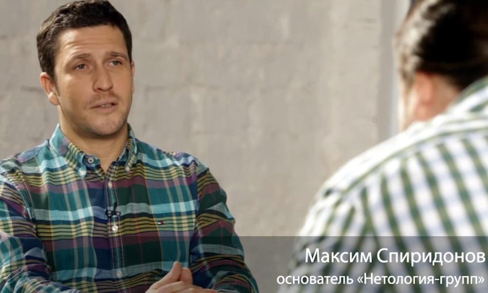Максим Спиридонов - генеральный директор центра онлайн-обучения Нетология-групп