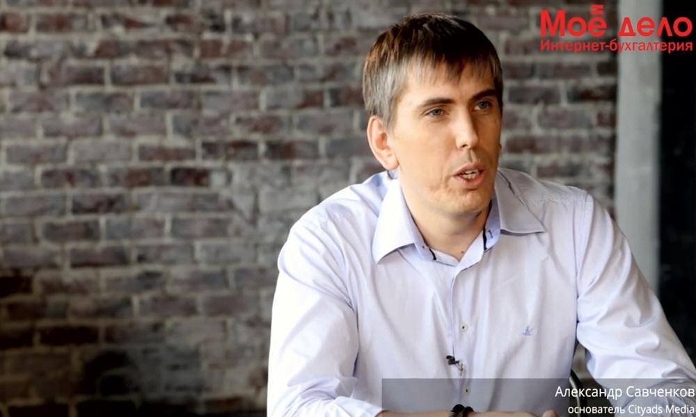 Александр Савченков - основатель компании Cityads Media