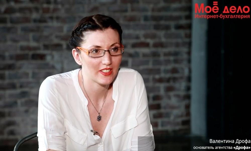 Валентина Дрофа - основательница и генеральный директор агентства Дрофа
