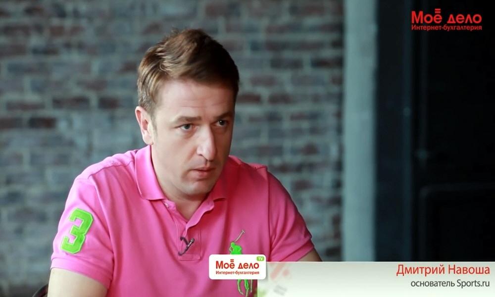 Дмитрий Навоша - основатель генеральный директор спортивного интернет-проекта Sports.ru