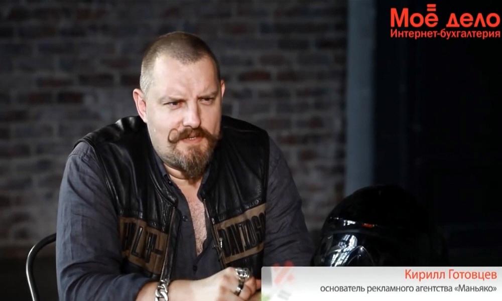 Кирилл Готовцев - основатель рекламного агентства Maniaco