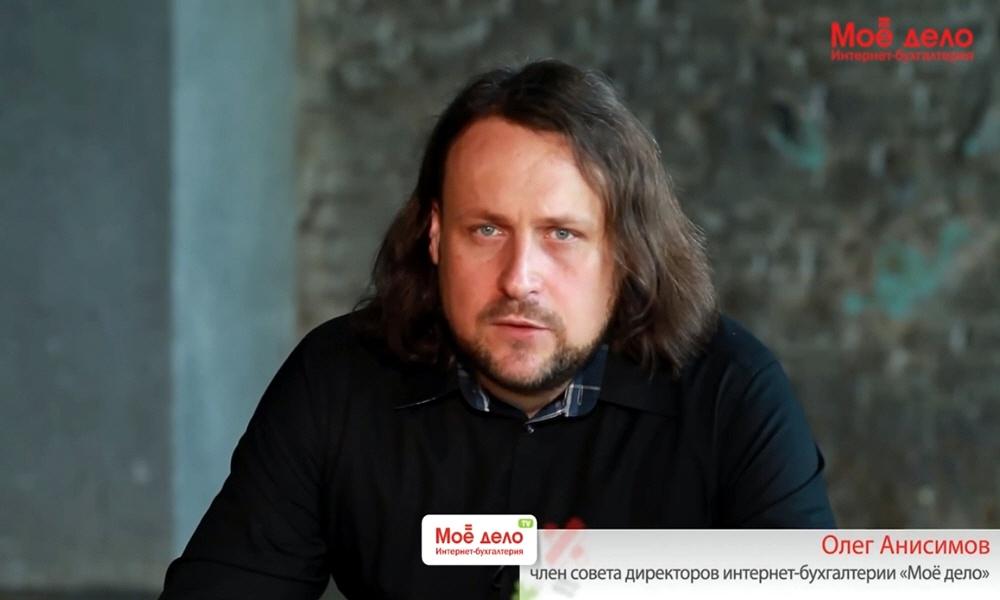 Олег Анисимов - ведущий программы Моё Дело
