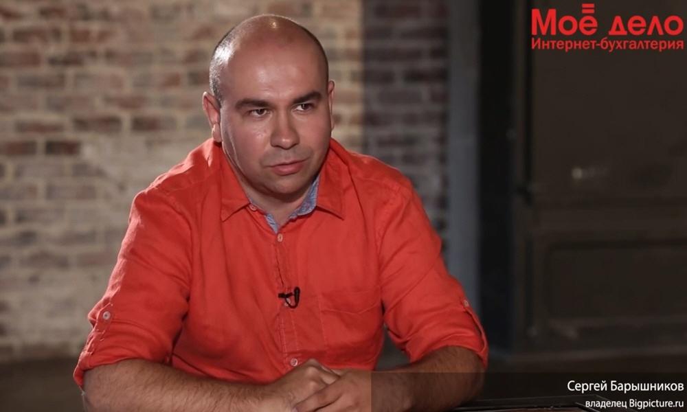 Сергей Барышников - владелец блога Bigpicture