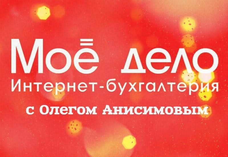 Моё Дело с Олегом Анисимовым