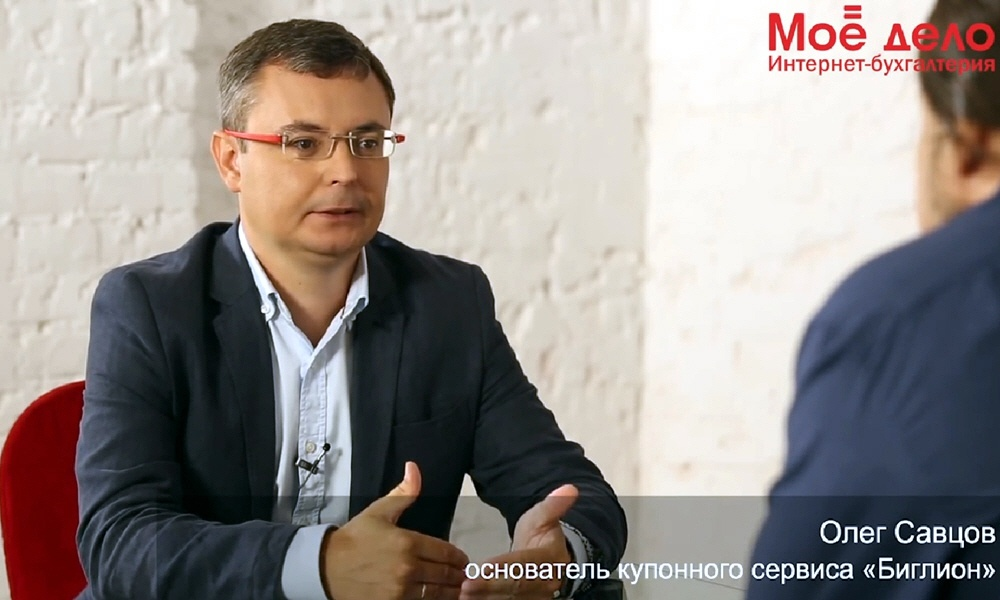 Олег Савцов - сооснователь купонного сервиса Biglion
