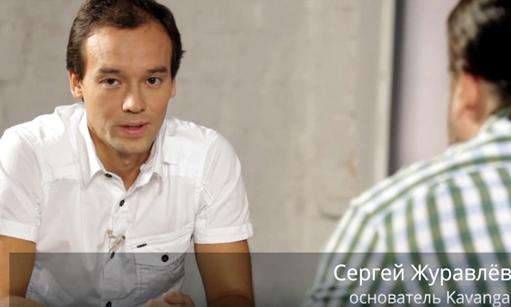 Сергей Журавлёв - основатель рекламной сети Kavanga