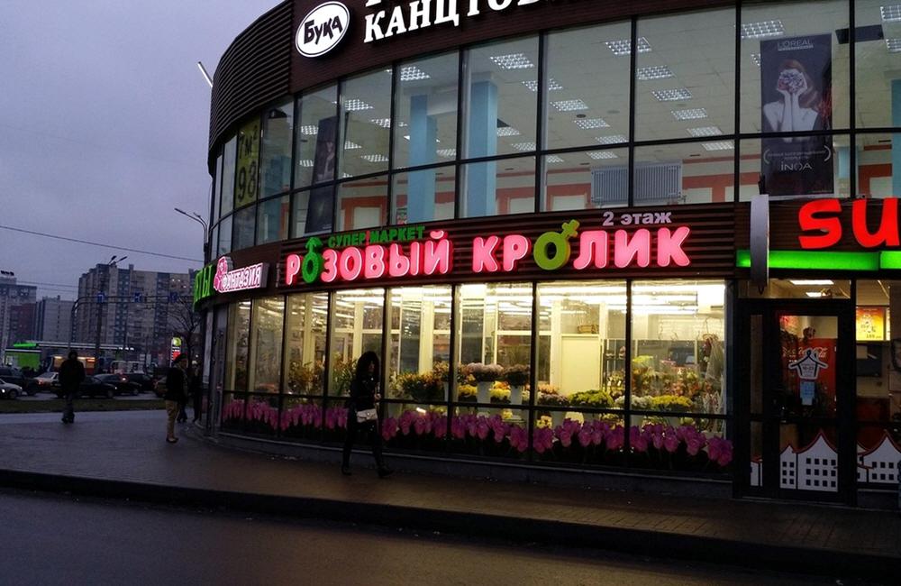Сеть секс-магазинов Розовый кролик