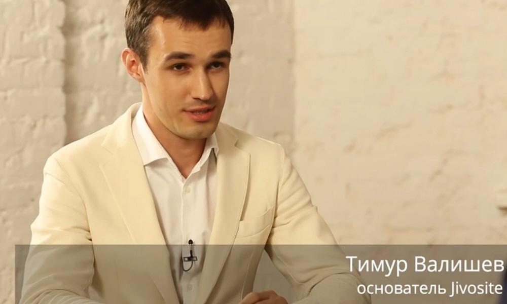 Тимур Валишев - сооснователь компании Jivosite
