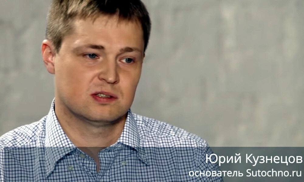 Юрий Кузнецов - основатель компании Суточно