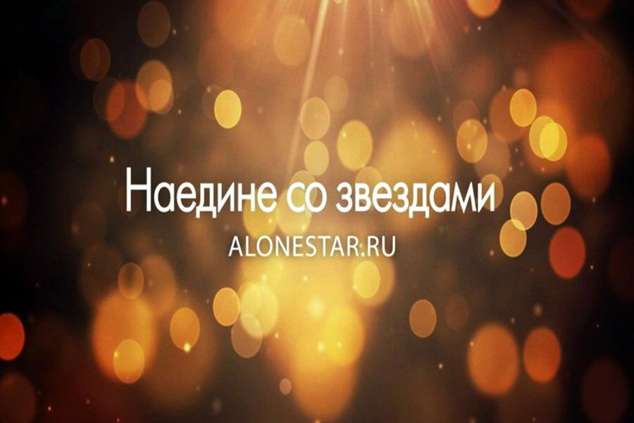 Наедине со звёздами