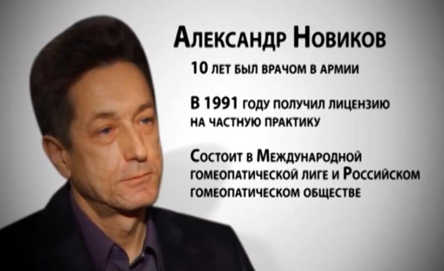 Александр Новиков биография фото Напротив
