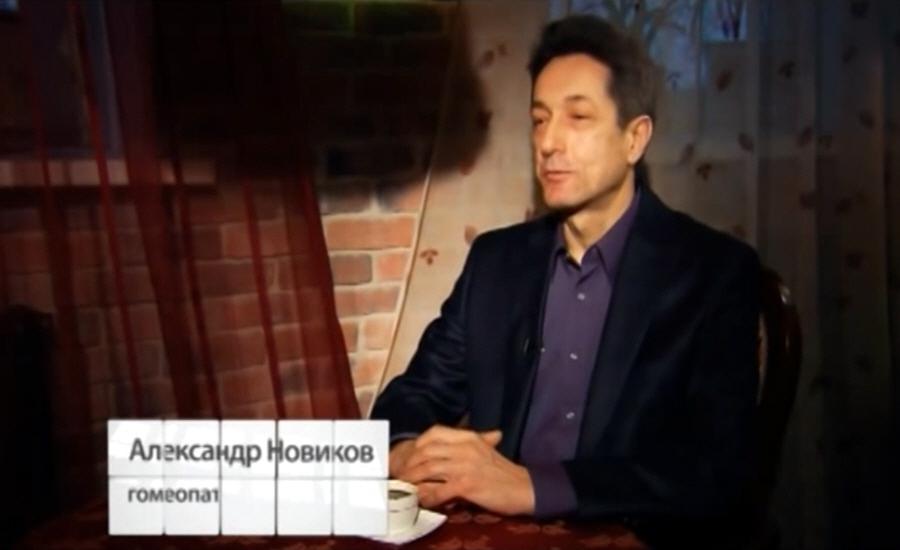 Александр Новиков - врач-натуропат, гомеопат, фитотерапевт