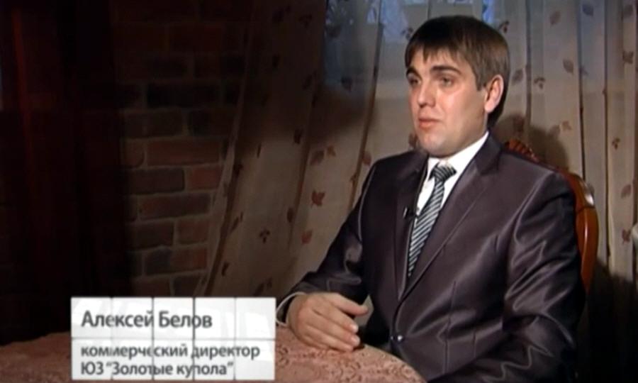 Алексей Белов коммерческий директор ювелирного завода Золотые купола Напротив