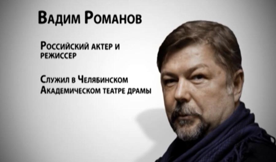 Вадим Романов известный российский актёр и режиссёр