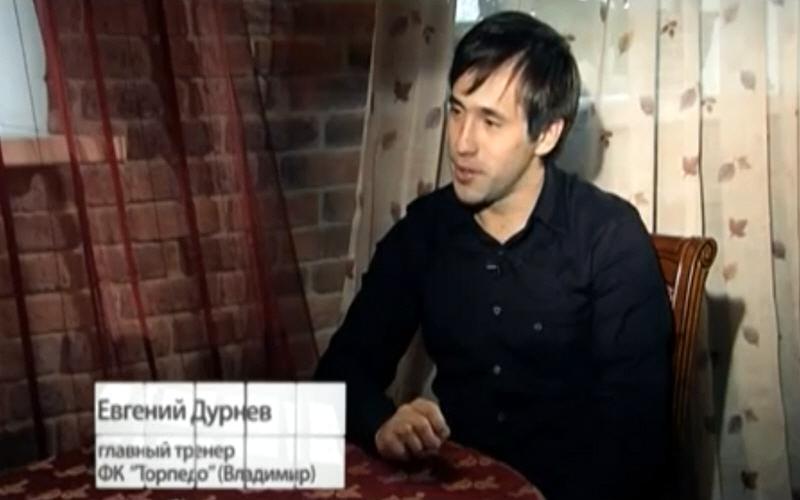 Евгений Дурнев главный тренер владимирской футбольной команды Торпедо Напротив