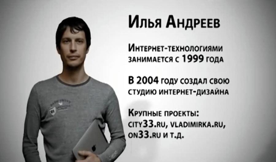 Илья Андреев директор студии интернет-дизайн