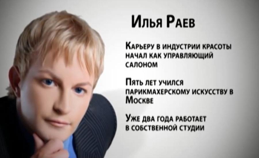 Илья Раев биография фото Напротив
