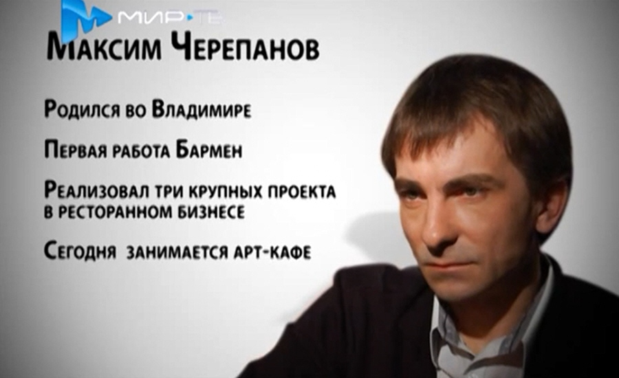 Максим Черепанов биография фото