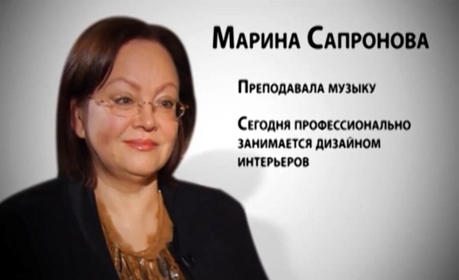 Марина Сапронова биография фото