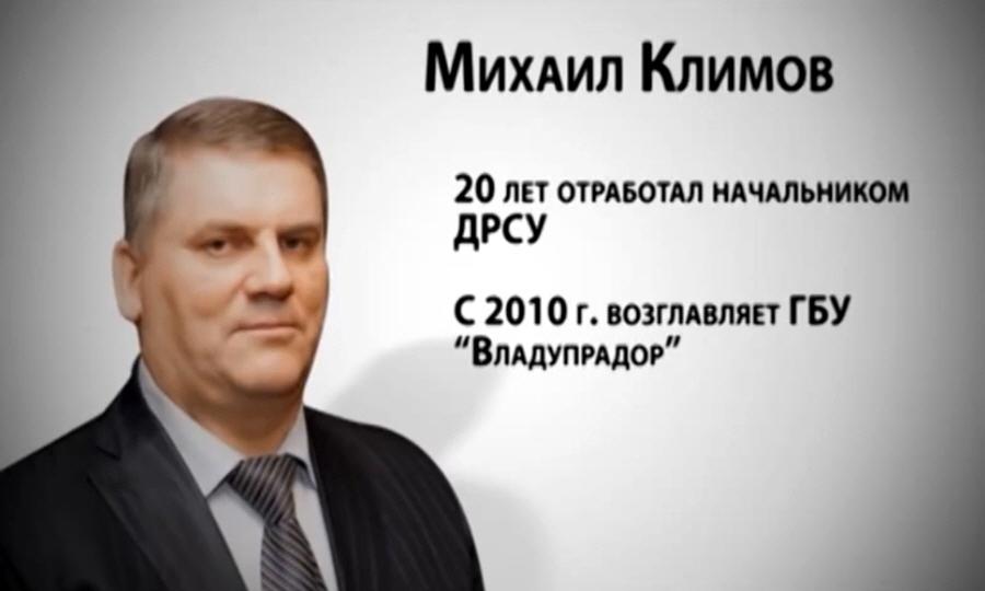 Михаил Климов биография фото Напротив