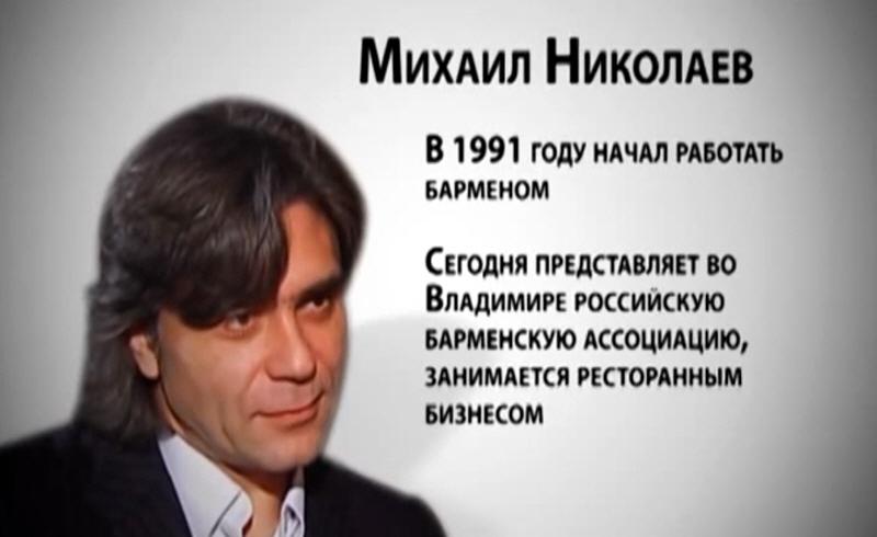 Михаил Николаев биография фото Напротив
