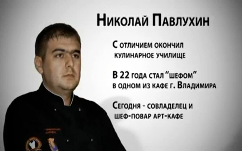 Николай Павлухин шеф-повар на телеканале МИР ТВ