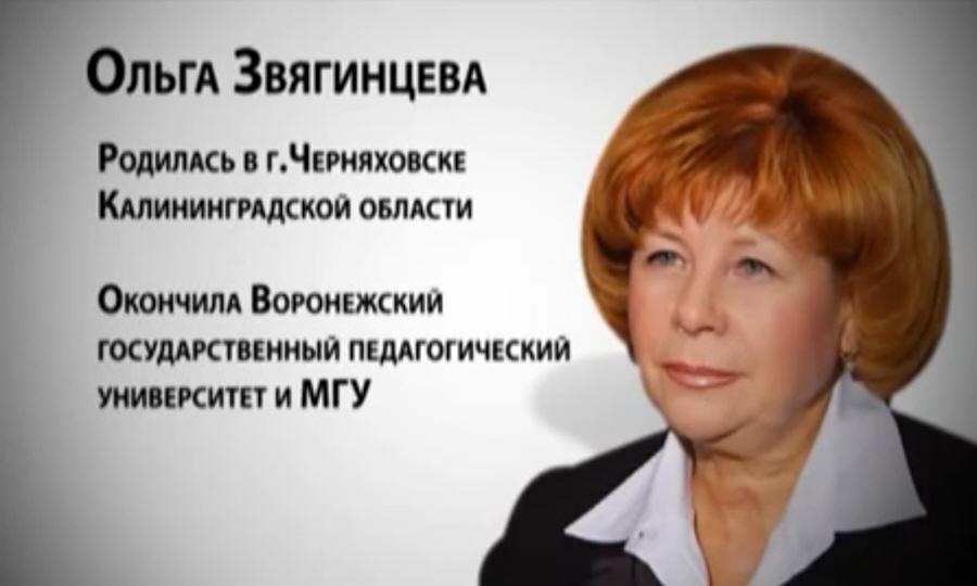 Ольга Звягинцева биография фото Напротив