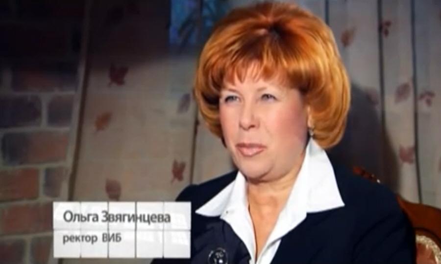 Ольга Звягинцева - Ректор Владимирского Института Бизнеса