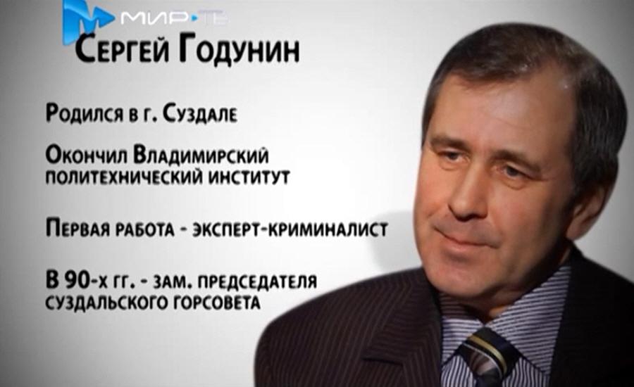 Сергей Годунин биография фото