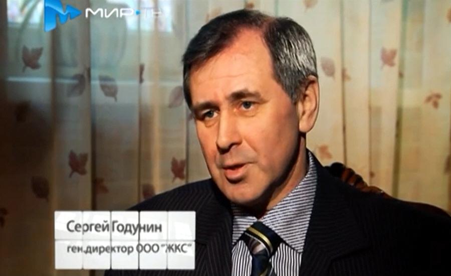 Сергей Годунин - генеральный директор ООО Жилищные коммунальные системы