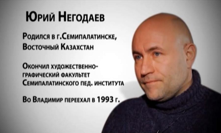 Юрий Негодаев биография фото Напротив