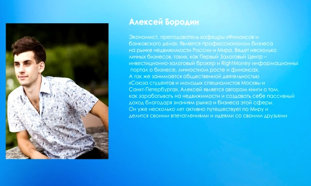 Алексей Бородин - руководитель Первого Залогового Центра