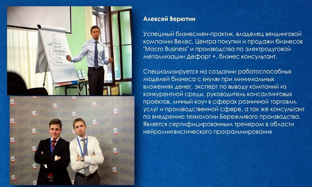 Алексей Верютин - основатель центра покупки, продажи и финансирования бизнесов Mакро бизнес