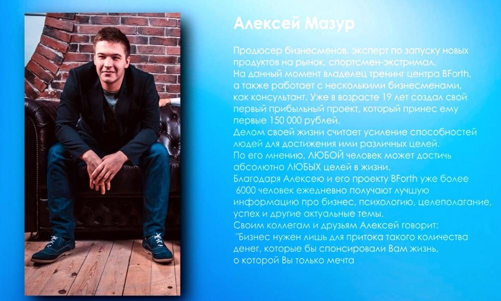 Алексей Мазур - сооснователь виртуального тренингового центра BForth
