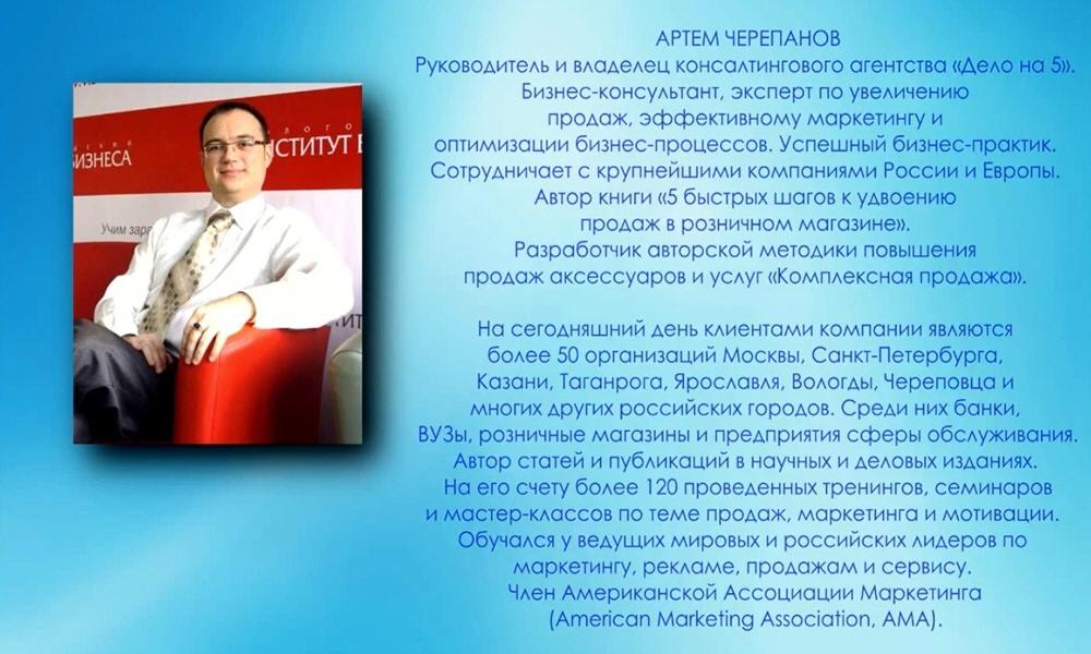 Артём Черепанов - эксперт по увеличению продаж, эффективному маркетингу и оптимизации бизнес-процессов