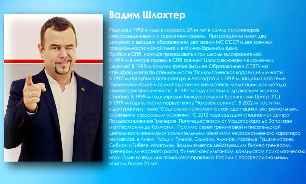 Вадим Шлахтер - бизнес-тренер, коуч