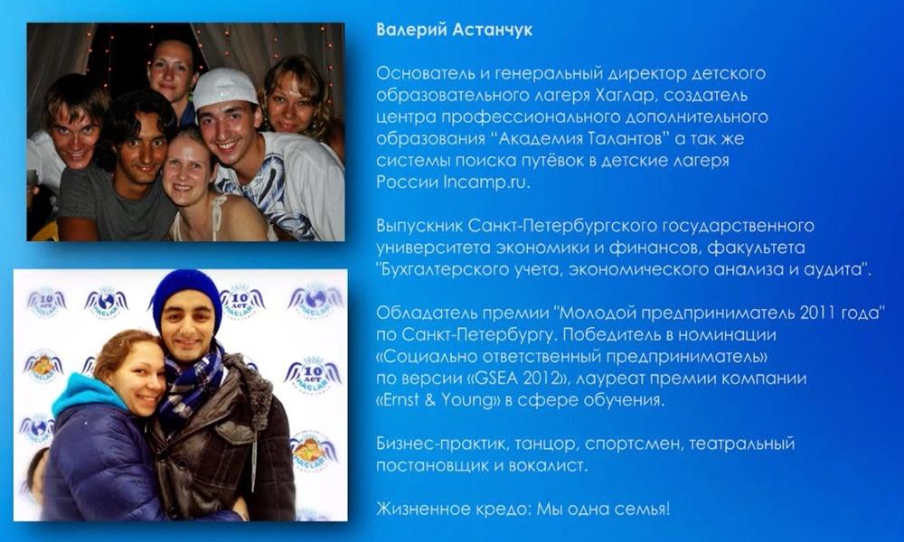 Валерий Астанчук - основатель генеральный директор детского образовательного лагеря Haglar