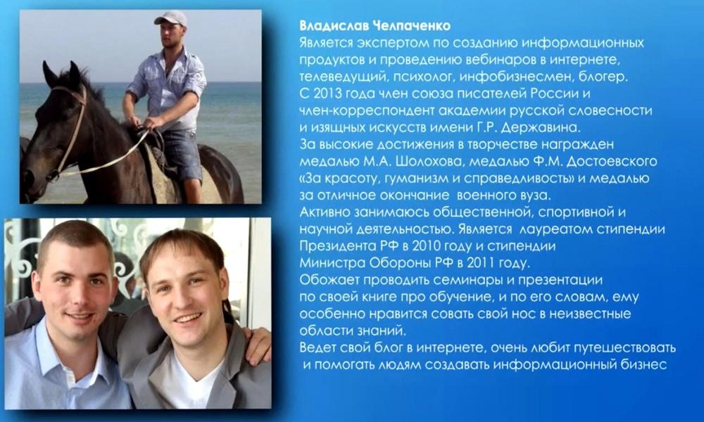 Владислав Челпаченко - телеведущий, психолог, инфобизнесмен, блоггер